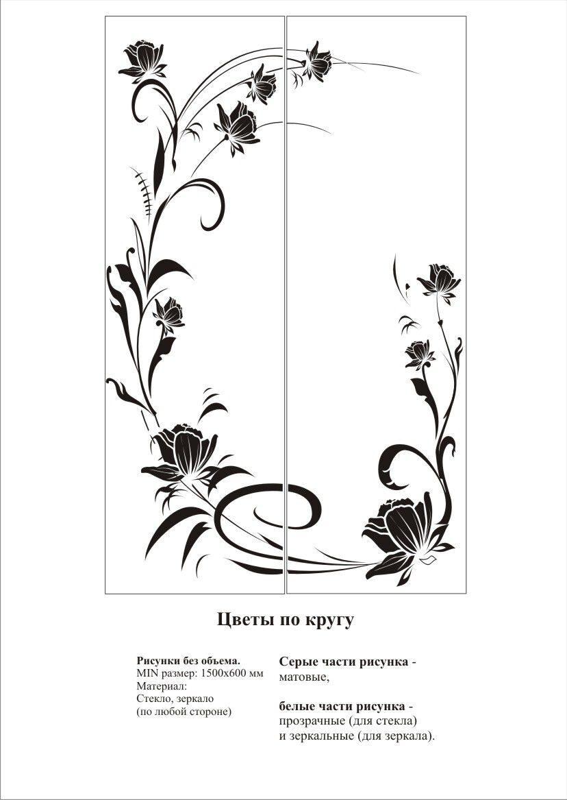 Рисунок на зеркале с цветами